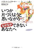 img - for Letting Go of Clutter [Japanese Edition] book / textbook / text book