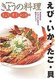 きょう・すぐ・レシピ〈15〉えび・いか・たこ・貝 (NHKきょうの料理)