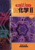 チャート式シリーズ 新化学2