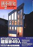 狭小住宅 (Part2) (ワールド・ムック―Living spheres (373))
