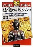 仏像のなぞとひみつ―種類から時代による造形の違いまで、仏像の見方を詳しく紹介 (学研雑学百科)