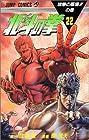 北斗の拳 第22巻 1988-05発売