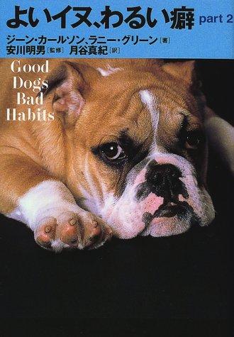 よいイヌ、わるい癖