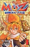MOZ召喚王レクス2 / 原 裕朗 のシリーズ情報を見る
