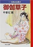 御伽草子―マンガ日本の古典〈21〉