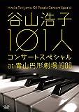 谷山浩子 101人コンサートスペシャル at 青山円形劇場 1988 [DVD]