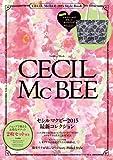 CECIL McBEE 2015 Style Book (学研ムック)