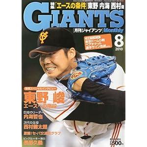 月刊 GIANTS (ジャイアンツ) 2010年 08月号 [雑誌]