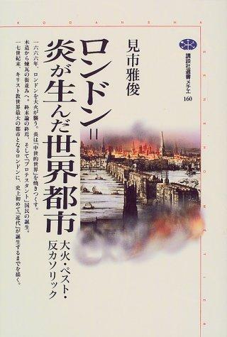 ロンドン=炎が生んだ世界都市―大火・ペスト・反カソリック (講談社選書メチエ)