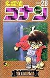 名探偵コナン (Volume28) (少年サンデーコミックス)