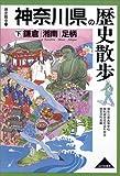 神奈川県の歴史散歩 (下) (歴史散歩 (14))