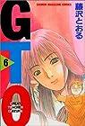 GTO 第6巻 1998年04月15日発売