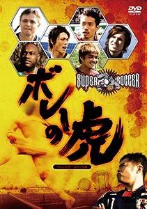 スーパーサッカー ボレーの虎 ディレクターズカット版 [DVD]