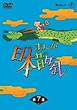 まんが日本昔ばなし(第2期)のアニメ画像