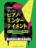 ピアノソロ ピアニスターHIROSHIのザッツ・ピアノ・エンターテイメント!  ~ピアノで人を笑わせる方法、伝授します~ (ピアノ・ソロ)