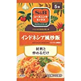 S&B シーズニングミックス インドネシア風炒飯 18g