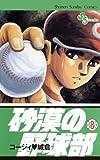 砂漠の野球部(8) (少年サンデーコミックス)