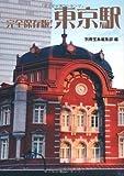 完全保存版! 東京駅