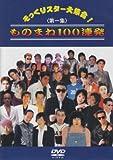 そっくりスター大集合 ものまね100連発 第一集 [DVD]