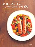 世界一おいしいソーセージのレシピ65