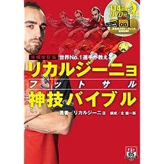 増補改訂版 世界No.1選手が教えるリカルジーニョフットサル神技バイブル (DVD付) (FUTSAL NAVI SERIES+)