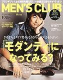MEN'S CLUB (メンズクラブ) 2011年 10月号 [雑誌]