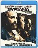 シリアナ [Blu-ray]