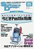 Software Design (ソフトウエア デザイン) 2008年 08月号 [雑誌]