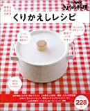 くりかえしレシピ (別冊NHKきょうの料理)