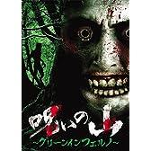 呪いの山 ~グリーンインフェルノ~ [DVD]
