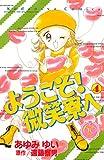 ようこそ! 微笑寮へ なかよし60周年記念版(4) (なかよしコミックス)