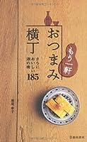 もう一軒 おつまみ横丁-さらにおいしい酒の肴185 (池田書店の料理新書シリーズ)