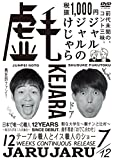 ジャルジャルのけじゃら [DVD]