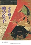 噂の皇子(みこ) (文春文庫)