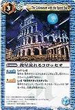 【バトルスピリッツ】 第10弾 星座編 八星龍降臨 俊星流れるコロッセオ アンコモン bs10-095