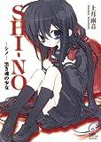 SHI-NO -シノ- 黒き魂の少女 (富士見ファンタジア文庫)