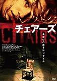 チェアーズ [DVD]