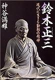 鈴木正三―現代に生きる勤勉の精神 (PHP文庫)