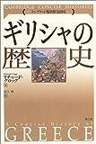 ギリシャの歴史 (ケンブリッジ版世界各国史)(リチャード クロッグ)