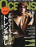 OCEANS (オーシャンズ) 2011年 12月号 [雑誌]