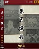 尊王攘夷 [DVD] / 山本嘉一 (出演); 池田富保 (監督)