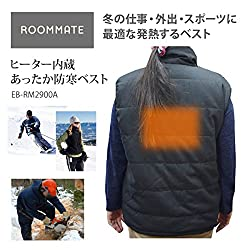 ROOMMATE ヒーター内蔵充電式  あったか防寒ベスト EB-RM2900A