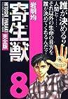 寄生獣 完全版 第8巻 2003年06月23日発売