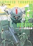 装甲騎兵ボトムズ〈3〉サンサ編 (角川スニーカー文庫)