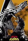【Amazon.co.jp限定】ゴジラvsキングギドラ 東宝DVD名作セレクション (『シン・ゴジラ』ポストカード付)