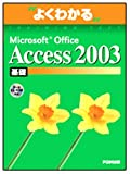 �悭�킩��Microsoft Office Access2003��b(FPT0315) (�悭�킩��g���[�j���O�e�L�X�g)