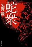 蛇衆 (集英社文庫)