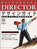 MACROMEDIA DIRECTORデザインガイド―マルチメディア制作の手引き!