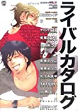 ライバルカタログ (MARBLE COMICS カタログシリーズ VOL. 11)