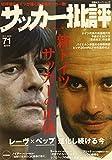 サッカー批評(71) (双葉社スーパームック)
